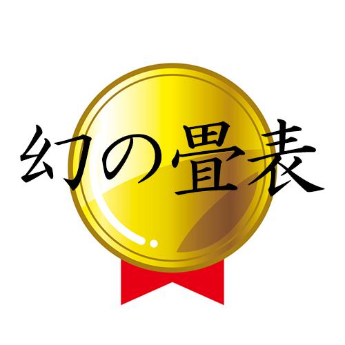 商品名「極」 / 表替価格(帖) 50,000円+税