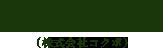 千葉県旭市・匝瑳市の畳・襖・障子・網戸の事なら小久保畳店