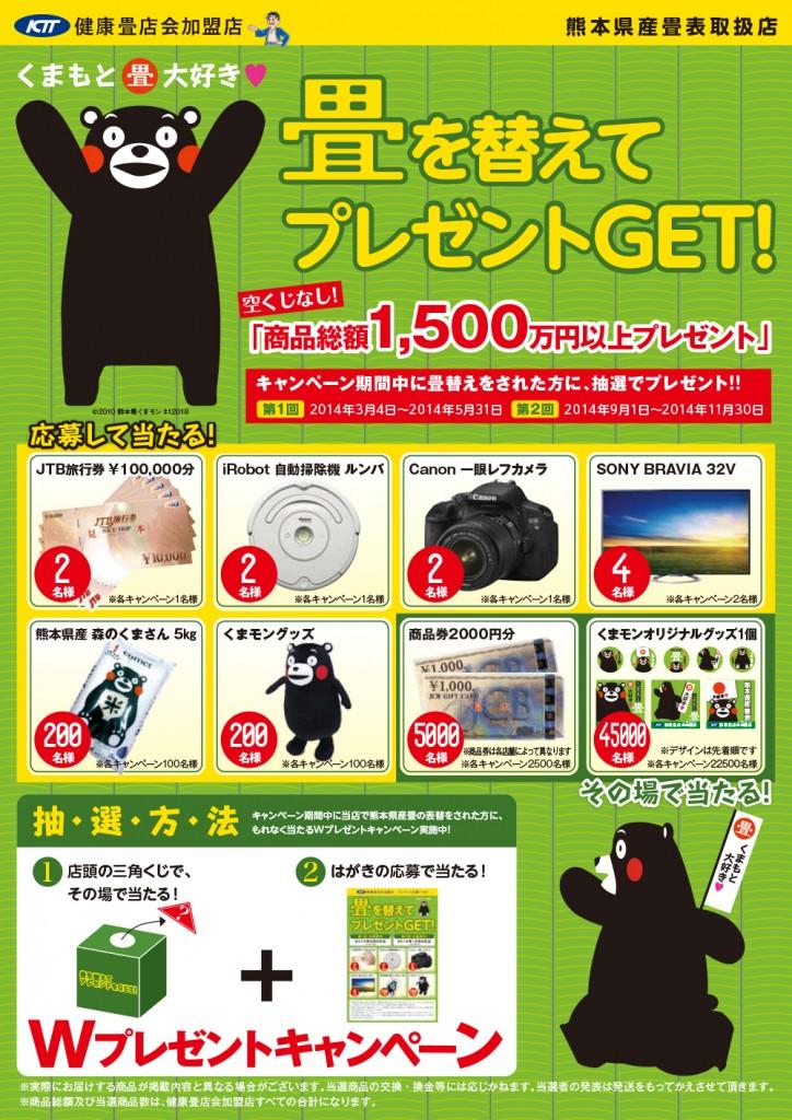 くまモンキャンペーン画像
